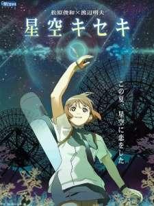 Hoshizora Kiseki's Cover Image
