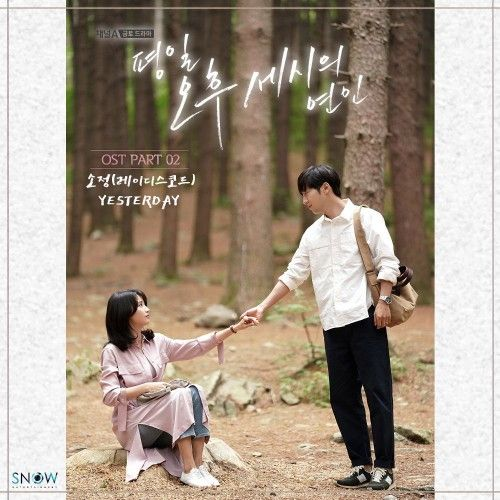 So Jung (LADIES' CODE) – Love Affairs in the Afternoon OST Part.2 (MP3)