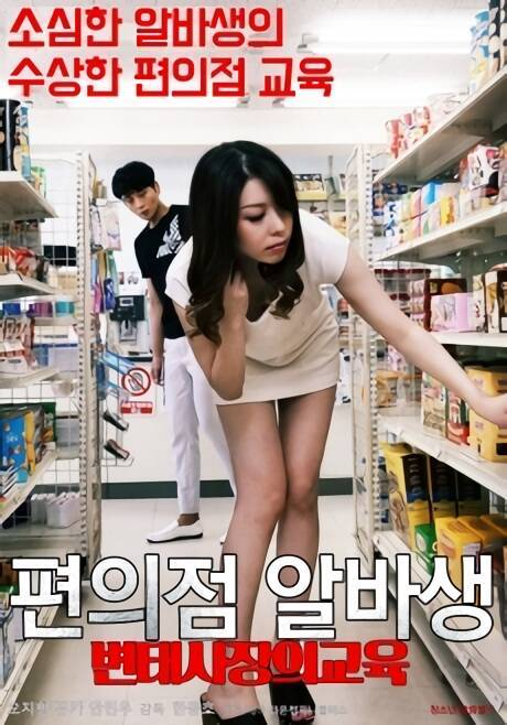 Convenience Store Albaseng: The Education of Byun Tae-Kyung (2020)
