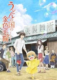 Udon no Kuni no Kiniro Kemari's Cover Image