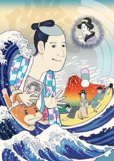 Isobe Isobee Monogatari: Ukiyo wa Tsurai yo (2015)'s Cover Image