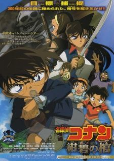 Detective Conan Movie 11: Jolly Roger in the Deep Azure's Cover Image