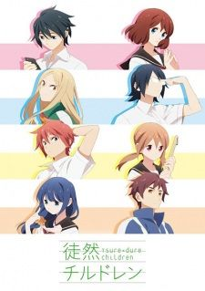 Tsurezure Children's Cover Image