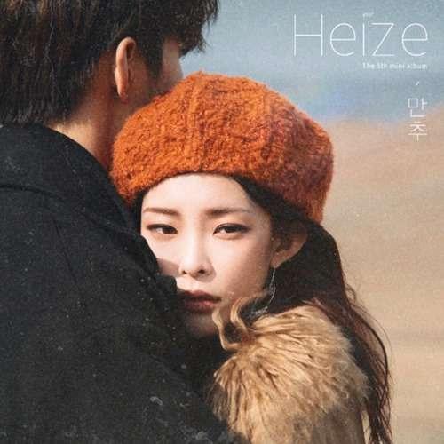 Heize Lyrics