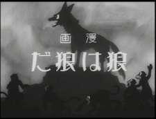 Manga Ookami wa Ookamida's Cover Image