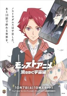 Monsuto Anime: Kieyuku Uchuu-hen's Cover Image