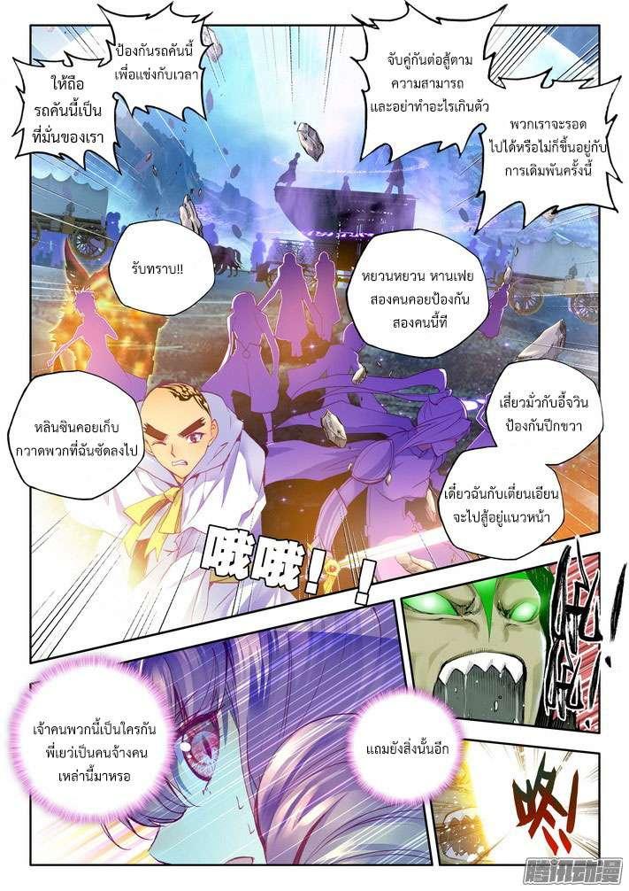 อ่านการ์ตูน Shen Yin Wang Zuo ตอนที่ 67 หน้าที่ 8