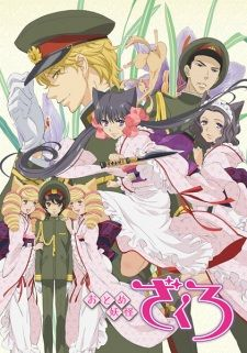 Otome Youkai Zakuro's Cover Image