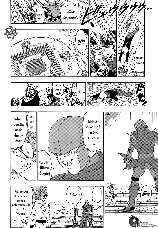 อ่านการ์ตูน Dragonball Super ตอนที่ 13 หน้าที่ 27