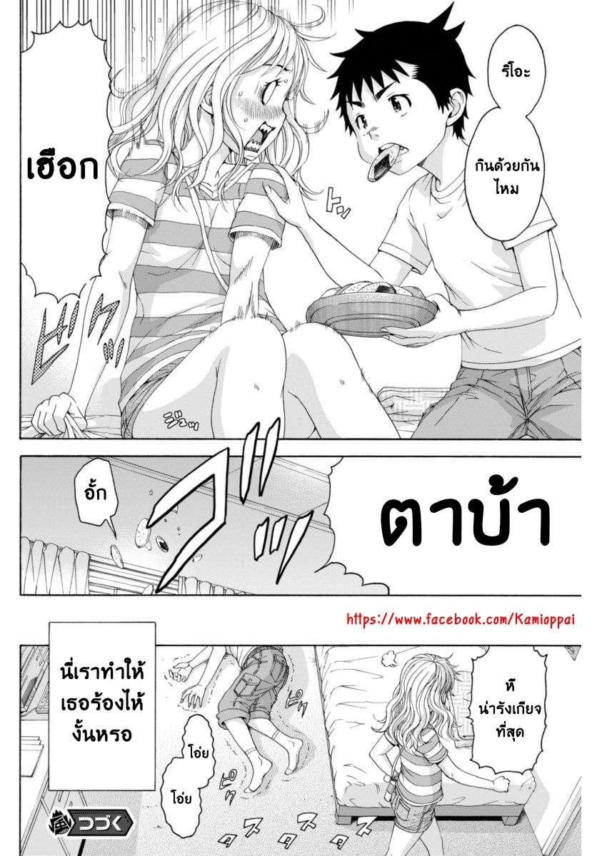 อ่านการ์ตูน Mujaki no Rakuen ตอนที่ 66 หน้าที่ 20
