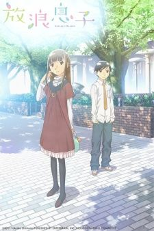 Hourou Musuko's Cover Image