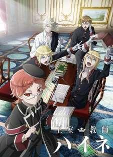 Oushitsu Kyoushi Heine's Cover Image