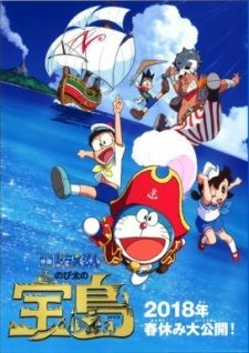 Doraemon Movie 38: Nobita no Takarajima's Cover Image