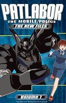 Mobile Police Patlabor: The New Files's Cover Image