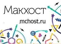 Промокод для хостинга Макхост – 3 месяца бесплатно!