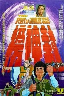 Fengshen Bang's Cover Image