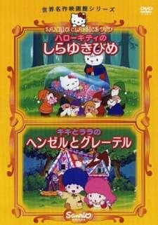 Hello Kitty no Shirayuki-hime's Cover Image
