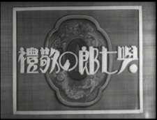 Manga geki yoshichirou no keirei's Cover Image