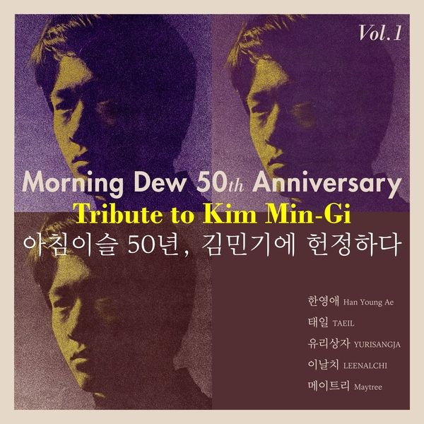 [Mini Album] Various Artists – Morning Dew 50th Anniversary Tribute to Kim Min-Gi Vol.1 (MP3)