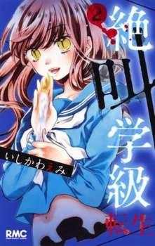 Zekkyou Gakkyuu: Tensei's Cover Image