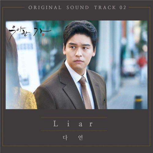 DaEon – Graceful Family OST Part.2 (MP3)