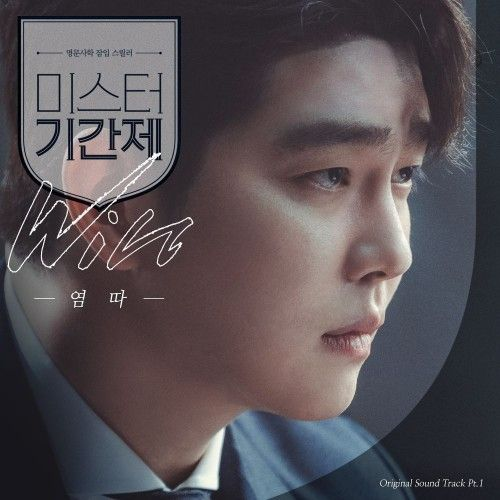 YUMDDA – Class of Lies OST Part.1 (MP3)