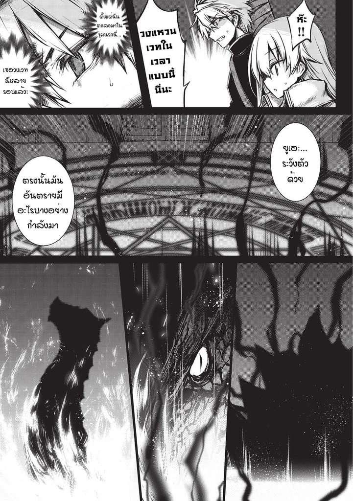 อ่านการ์ตูน Arifureta Shokugyou de Sekai Saikyou ตอนที่ 12 หน้าที่ 3