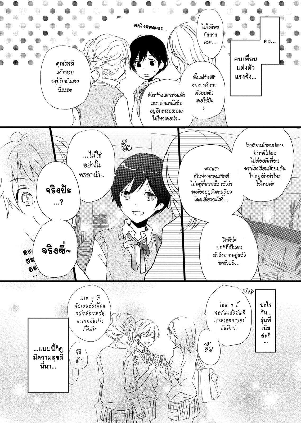 อ่านการ์ตูน Bokura wa Minna Kawaisou ตอนที่ 11 หน้าที่ 4