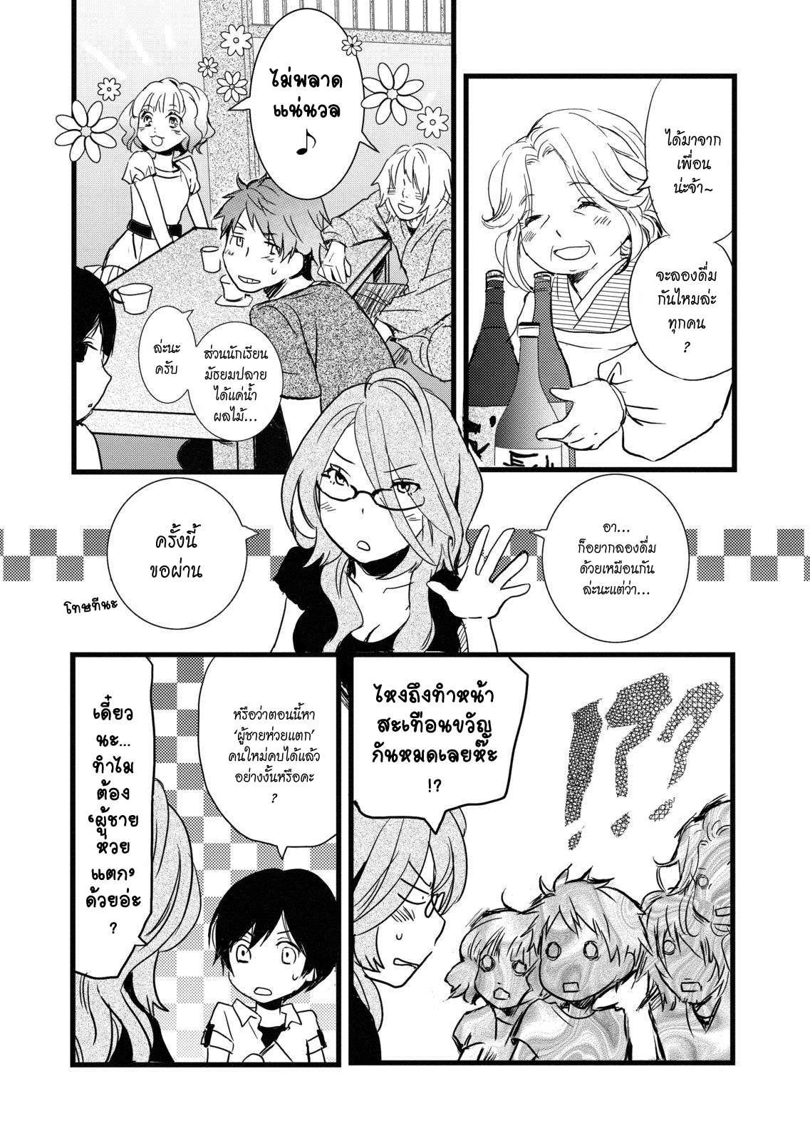อ่านการ์ตูน Bokura wa Minna Kawaisou ตอนที่ 10 หน้าที่ 4