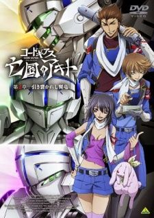 Code Geass: Boukoku no Akito 2 - Hikisakareshi Yokuryuu Picture Drama's Cover Image