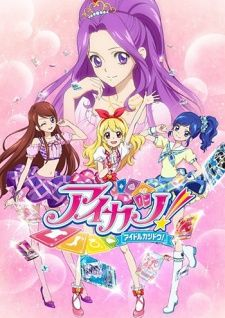 Aikatsu!'s Cover Image