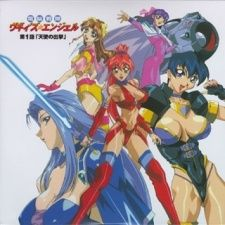 Dennou Sentai Voogie's★Angel: Forever and Ever's Cover Image