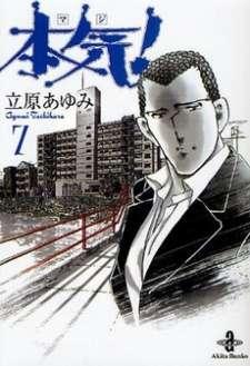 Maji's Cover Image