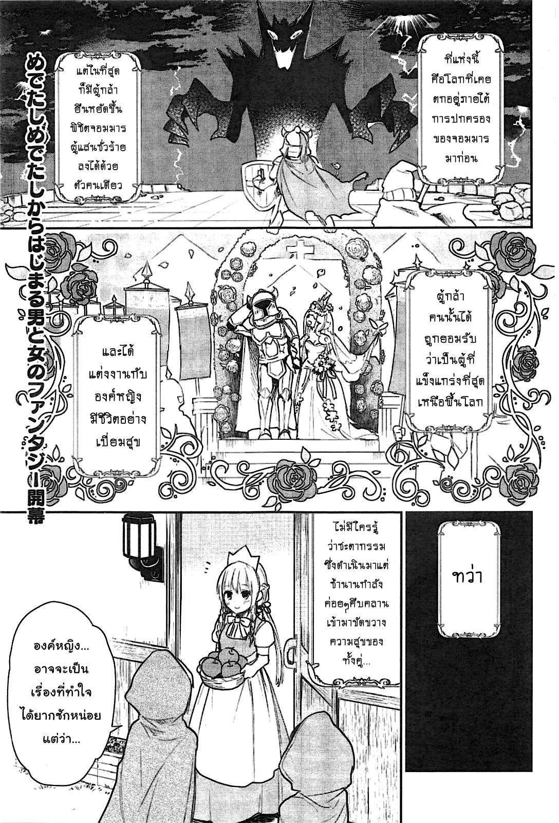 อ่านการ์ตูน Anata no Danna Uwaki shitemasu yo ตอนที่ 1 หน้าที่ 2