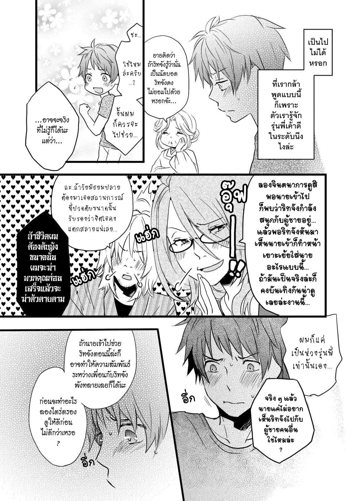 อ่านการ์ตูน Bokura wa Minna Kawaisou ตอนที่ 27 หน้าที่ 3