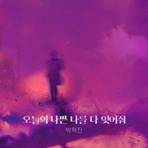 Park Hyuk Jin – Perfume OST Part.12 (MP3)