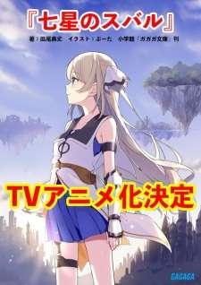 Shichisei no Subaru's Cover Image