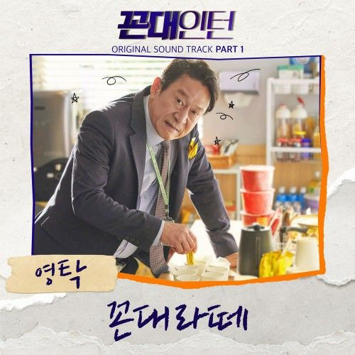 Yeong Tak – Kkondae Intern OST Part.1