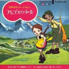 Alps no Shoujo Heidi Pilot's Cover Image