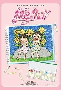 Momoiro no Crayon's Cover Image