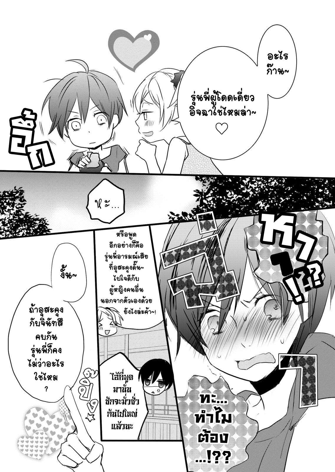 อ่านการ์ตูน Bokura wa Minna Kawaisou ตอนที่ 24 หน้าที่ 15