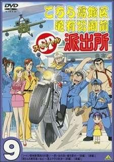 Kochira Katsushikaku Kameari Kouenmae Hashutsujo: Shiiron Tankentai! Sumidagawa no Chikai - Omoide n's Cover Image