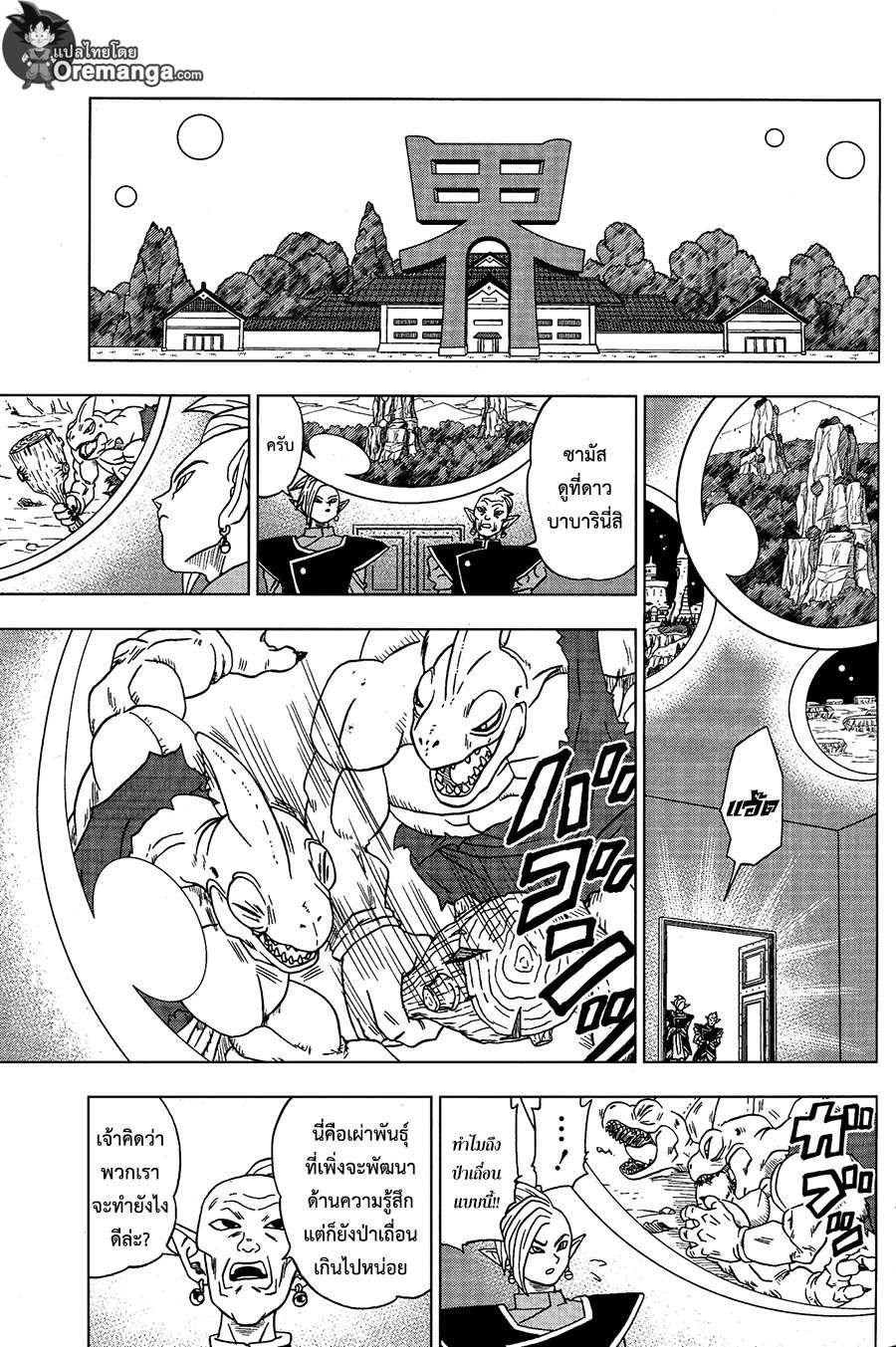 อ่านการ์ตูน Dragonball Super ตอนที่ 16 หน้าที่ 37