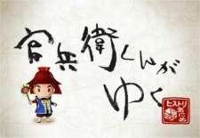 Kanbee-kun ga Yuku's Cover Image