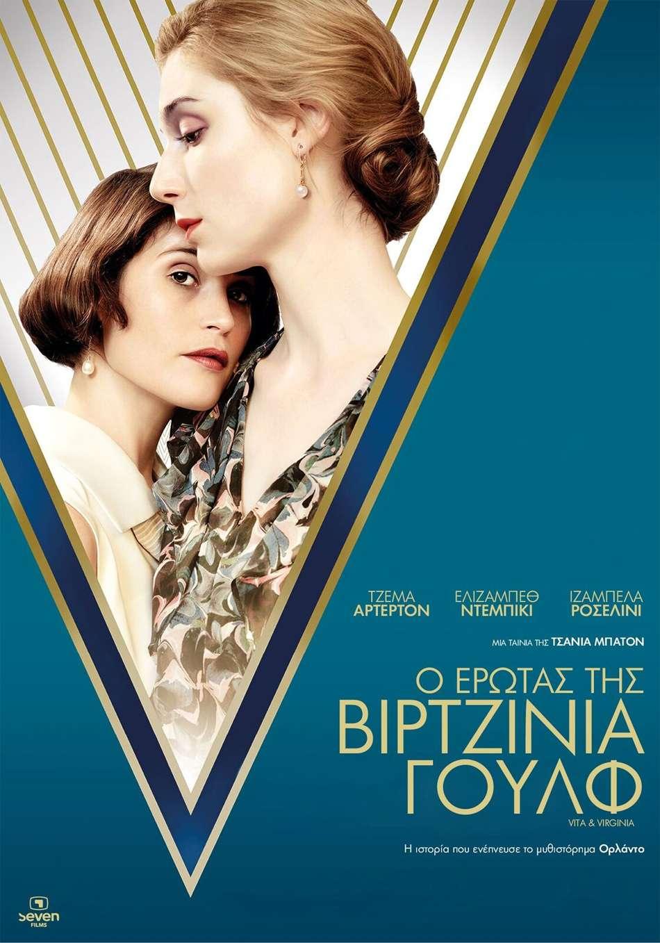 Ο Έρωτας της Βιρτζίνια Γουλφ (Vita & Virginia) - Trailer / Τρέιλερ Poster