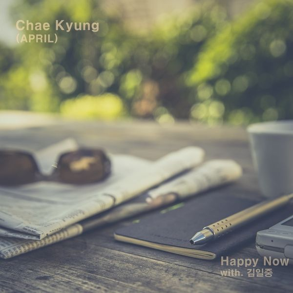[Single] Yoon Chae Kyung ( APRIL) – Happy Now (MP3)