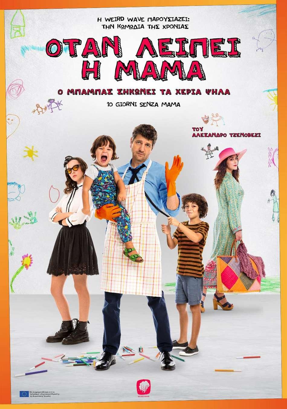 Όταν λείπει η μαμά (10 Giorni Senza Mama) Poster Πόστερ