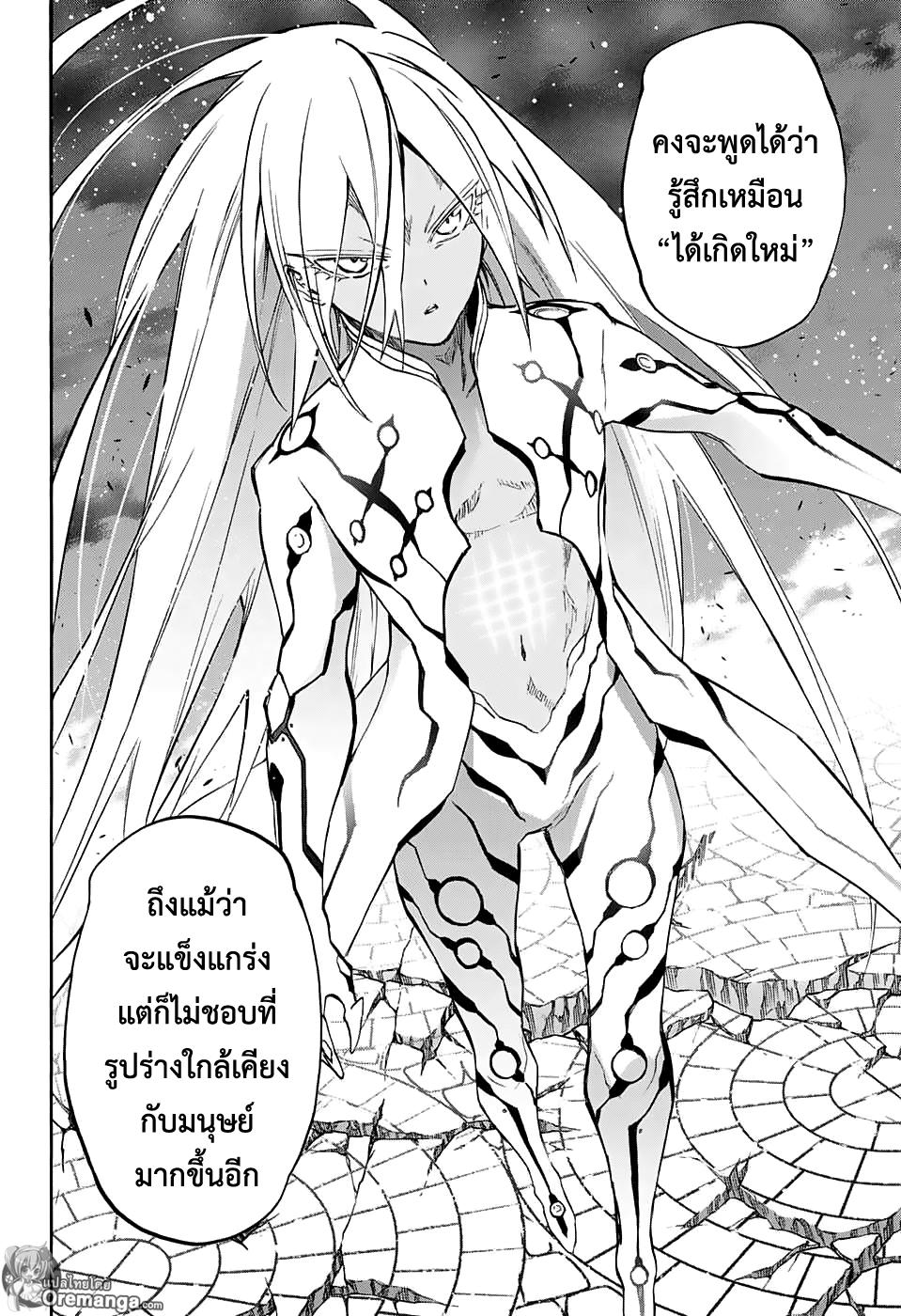 อ่านการ์ตูน Sousei no Onmyouji ตอนที่ 30 หน้าที่ 18