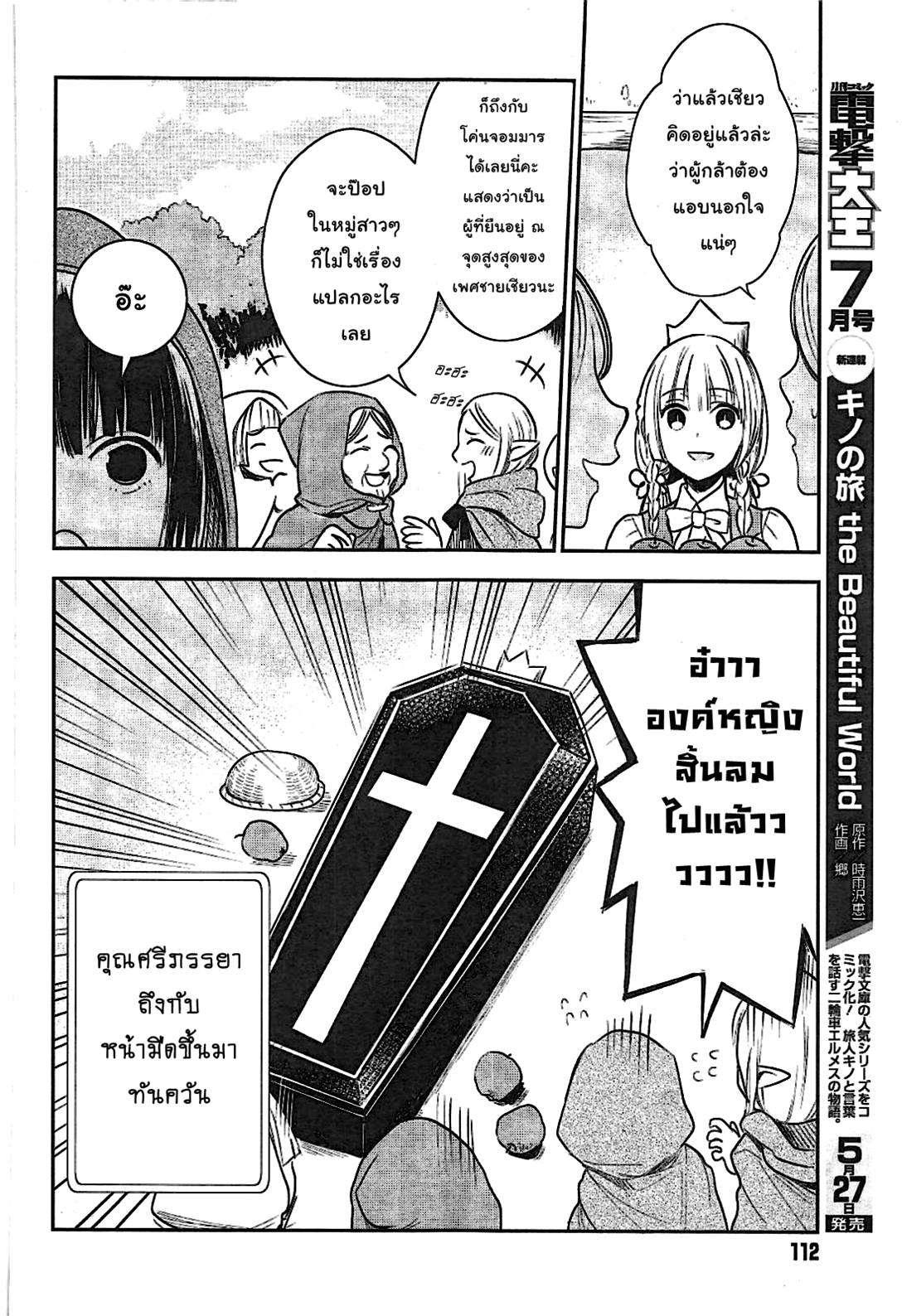 อ่านการ์ตูน Anata no Danna Uwaki shitemasu yo ตอนที่ 1 หน้าที่ 4
