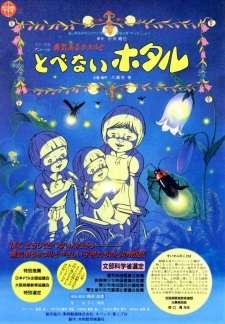 Yuuki Aru Hotaru to Tobe Nai Hotaru's Cover Image
